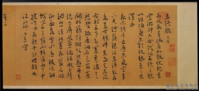 王寵《五億歌》(故宮博物院提供)