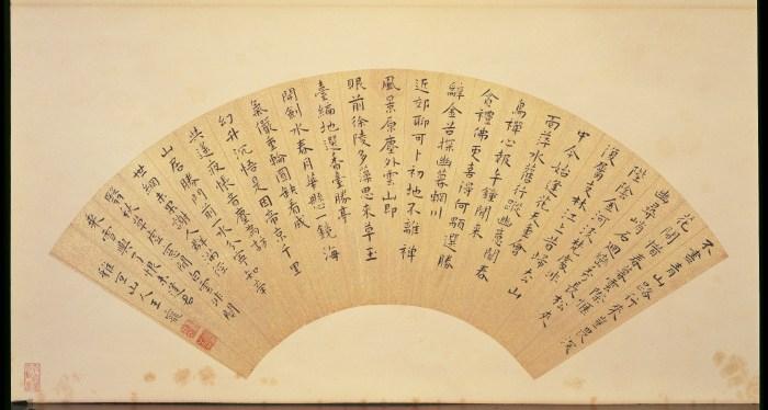 王寵《書詩扇面》(故宮博物院提供)