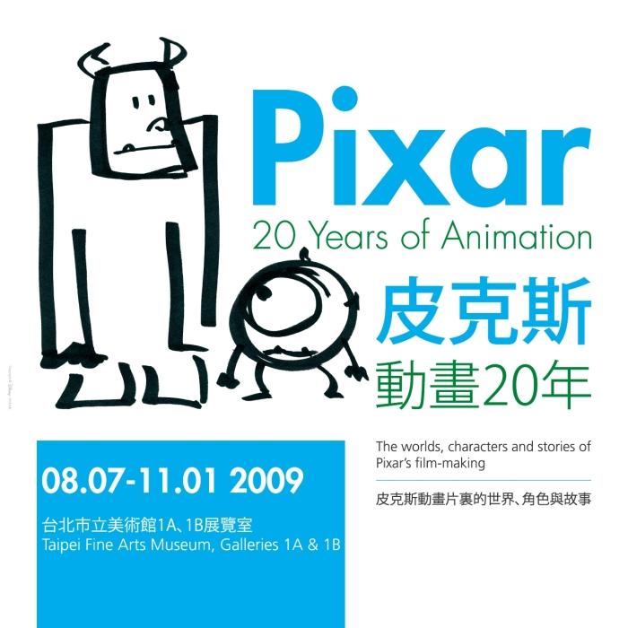 「皮克斯動畫20年展」將於8月7日於北美館展出