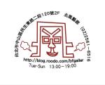 12/13~01/03 《∞ ‧片刻》﹣王馨儀.孫平.影像創作展