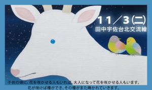 invitation_tanaka_FRONT