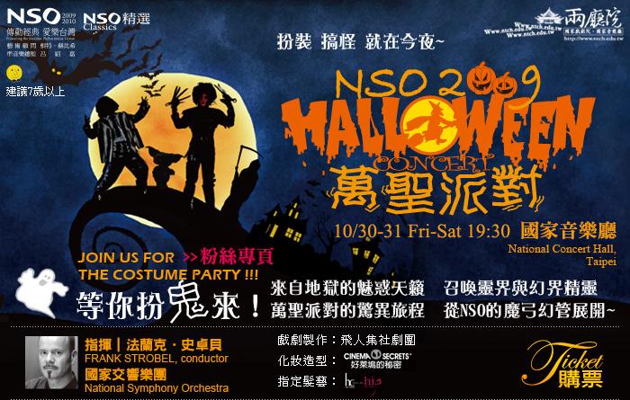 NSO_halloween 2009
