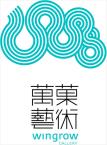 12/5 - 01/10 萬菓國際藝廊《靈動伊斯坦堡 ─ 土耳其當代藝術展II》